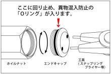 他の写真2: ホイールナットエンドキャップ-ラージテーパータイプ