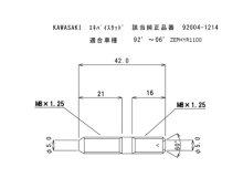 他の写真1: カワサキ車汎用エキゾーストスタッドボルトType1(21x16)