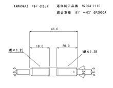 他の写真1: カワサキ車汎用エキゾーストスタッドボルトType3(19x20)