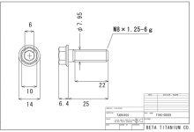 他の写真1: ヤマハ用ディスクローターボルトM8×25L