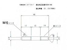 他の写真1: カワサキ車汎用エキゾーストスタッドボルトType5(M6、17×14)