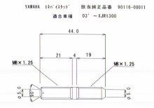 他の写真1: ヤマハ車汎用エキゾーストスタッドボルトType2(21x19)