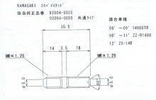他の写真1: カワサキ車汎用エキゾーストスタッドボルトType6(14x18)